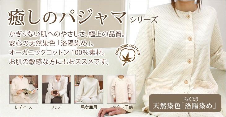 癒しのパジャマシリーズ(無染色)