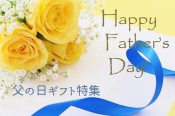 父の日 プレゼント 父の日ギフト
