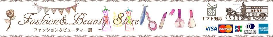 レトロファッション アクセサリー ネクタイ パジャマ 化粧品 コスメ 補整下着 ファッション&ビューティーストア