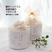 安眠グッズのプチケーキ(ソックスM)