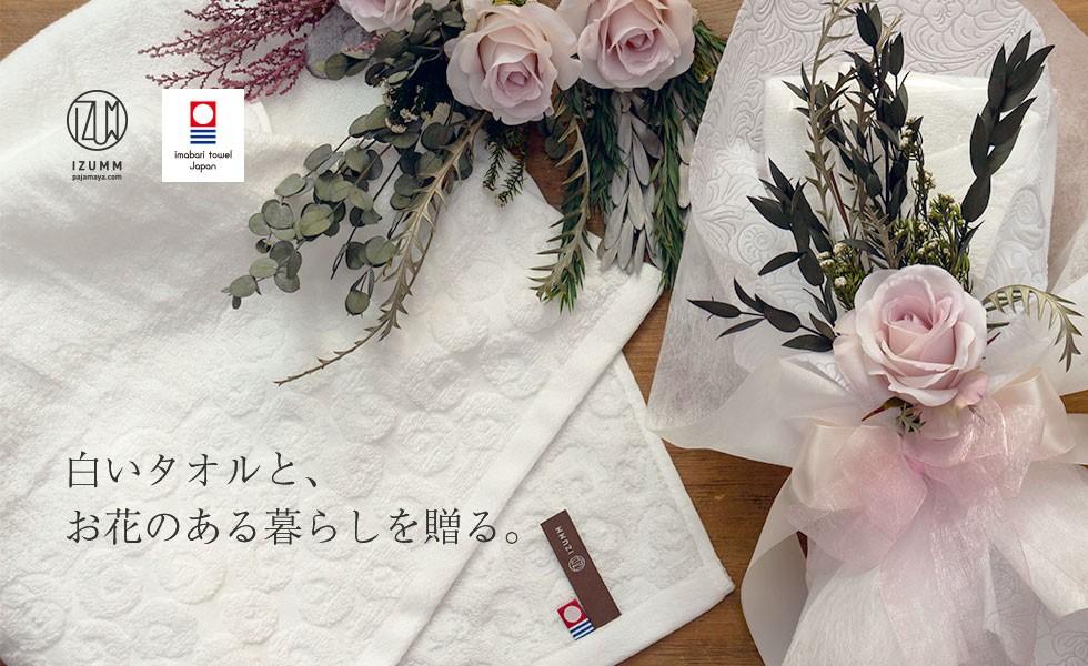 白いタオルと、お花のある暮らしを贈る。