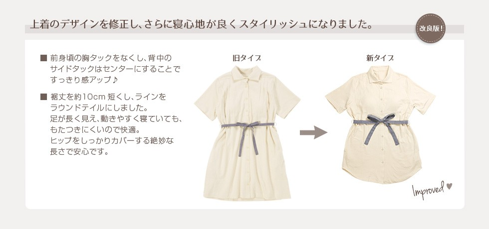 上着のデザインを修正し、さらに寝心地が良くスタイリッシュになりました。