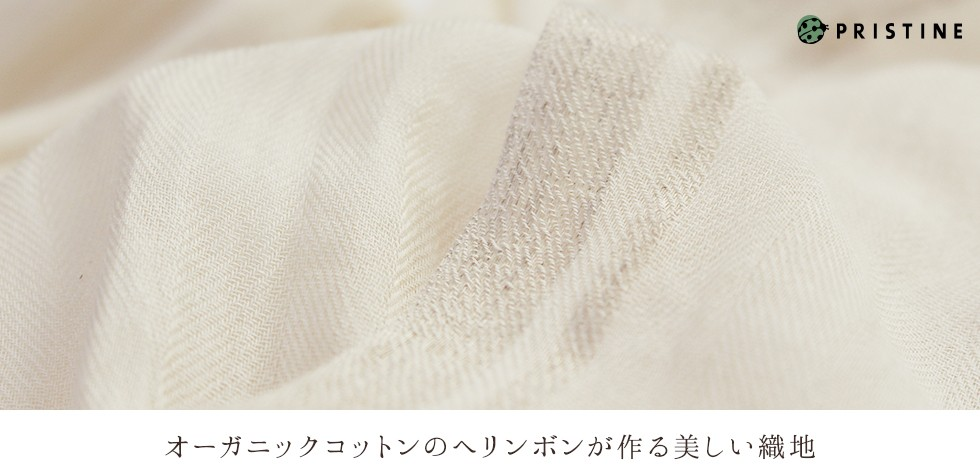 オーガニックコットンのヘリンボンが作る美しい織地
