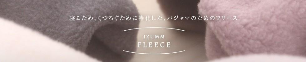 IZUMMフリースシリーズ