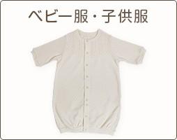 ベビー服・子供服