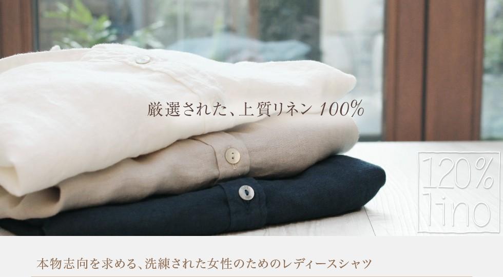 厳選された、上質リネン100% 120%lino 本物志向を求める、洗練された女性のためのレディースシャツ