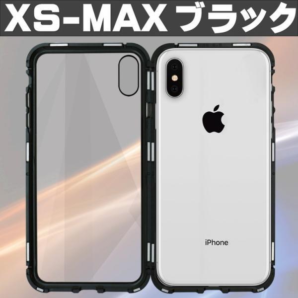 激安!iPhoneXS-MAX用マグネット吸着メタルフレームバンパー、強化ガラス保護ケース、ワイヤレス充電可、着脱簡単、オシャレ、クリア【簡易パッケージ】|pakaruru|14