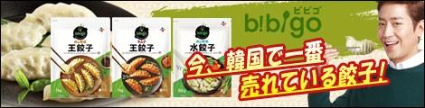 ビビゴ王餃子