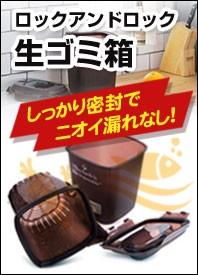 生ゴミ箱4.8L