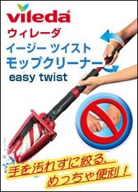 easy twist