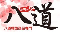 八道韓国食品:韓国商品専門のお店