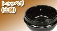 トゥッペギ(土鍋)