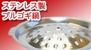 ステンレス製プルゴギ鍋