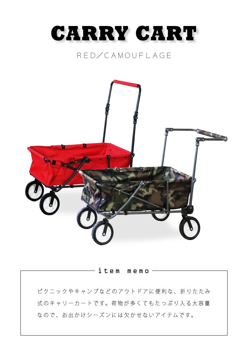 送料無料/キャリーカート/キャリーワゴン/カート/アウトドア/キャンプ/ピクニック/ワゴン/お出かけ/マルチキャリー/レジャー/折りたたみ式/便利/迷彩/赤/大容量
