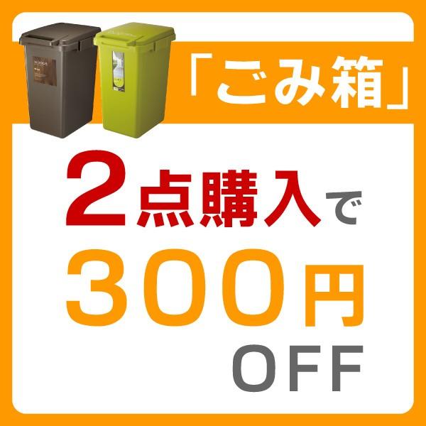「ゴミ箱2点以上同時購入」で300円OFFクーポン