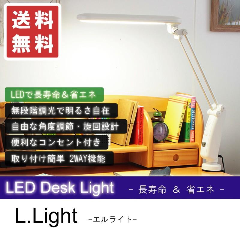 〔送料無料〕LED/led/デスクライト/電気スタンド/学習用/目に優しい/無段階調光/コンセント付/省エネ/長寿命/節電/卓上ライト/目/疲れ/シンプル/学習机/勉強机/クランプ/万力タイプ