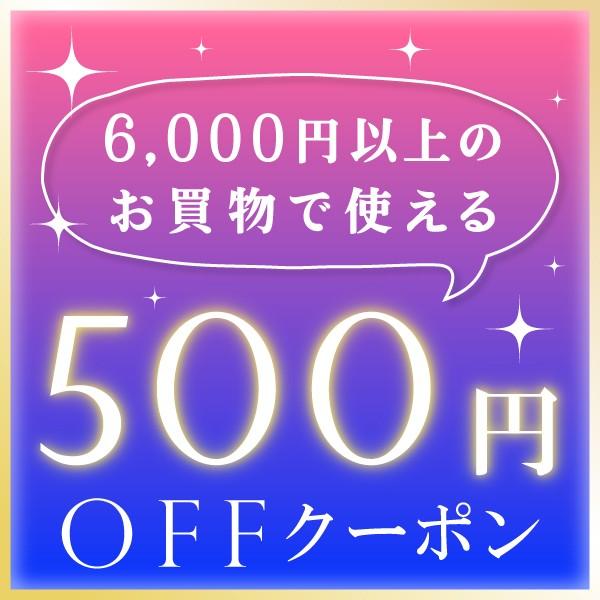 【500円OFF】全ユーザー様対象のお得なクーポン!