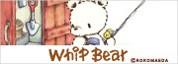 Whip Bear ホイップベアー