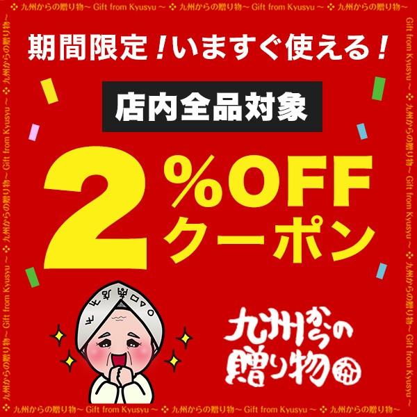 【当店全商品対象】2%OFFクーポン配布中★おトクにゲットのチャンス