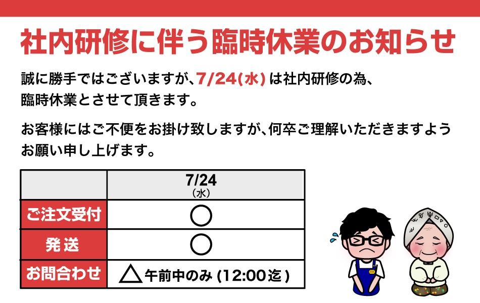 2019.07.24_午後社内研修日
