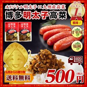 純生6+極高菜1