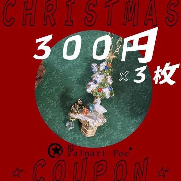 パルナートポックストア☆クリスマス300円×3枚☆クーポンプレゼント