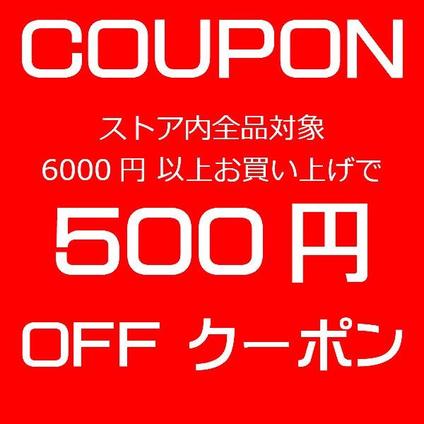 3日間限定500円OFFクーポン