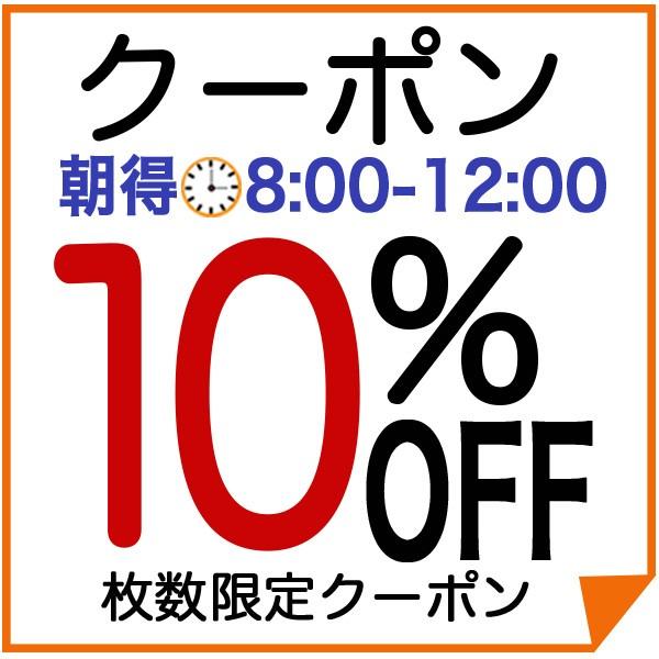 朝得+2H 10%OFFクーポン 8:00-12:00