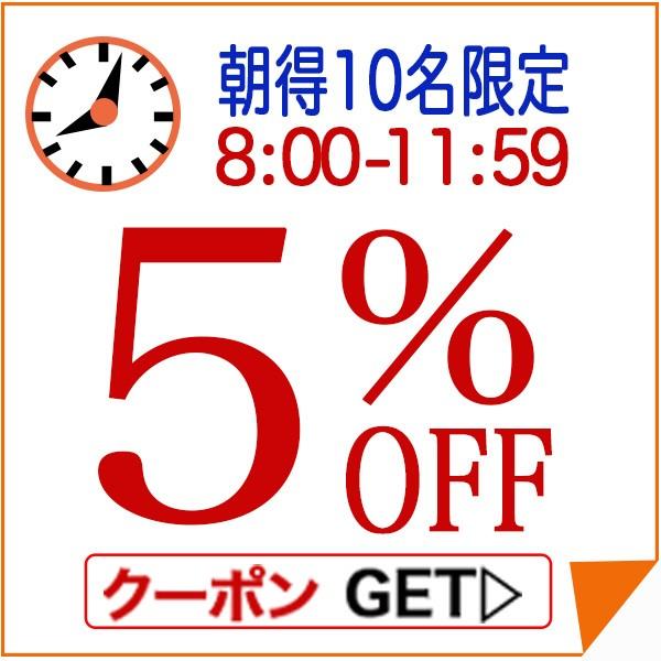 朝得+2H  5%OFFクーポン 8:00-12:00