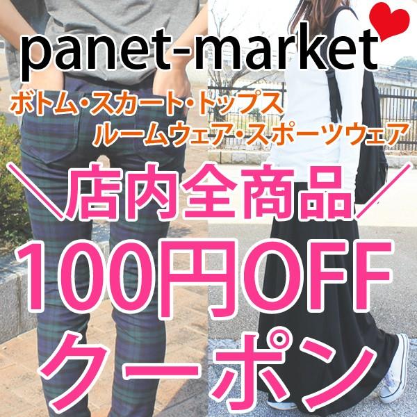 【100円OFF】パネットマーケットの全商品に使えるクーポン