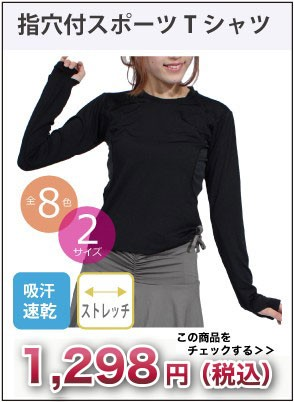 吸汗速乾ストレッチ全8カラー2サイズ指穴付きスポーツTシャツ