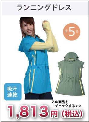 吸汗速乾ランニングドレスMサイズ