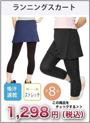 吸汗速乾ストレッチ全8色ランニングスカート