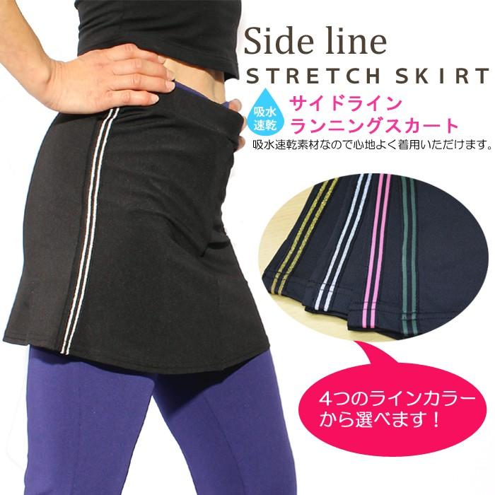 サイドラインランニングスカートメイン