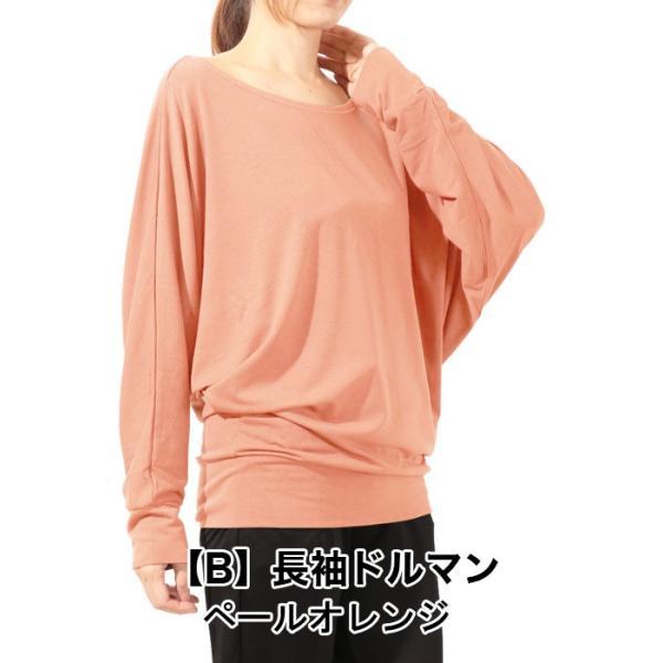 ヨガウェア トップス レディース 長袖 7分袖 ドルマンTシャツ おしゃれ ホットヨガ|panetone|23