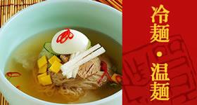 冷麺・温麺