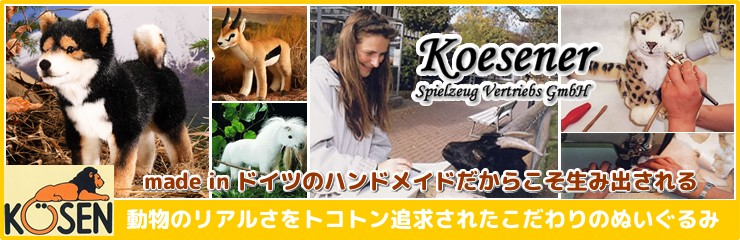 ケーセン社(Kosen)