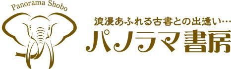 パノラマ書房 ロゴ