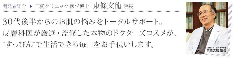 開発者紹介 三愛クリニック 医学博士 東條文龍 院長