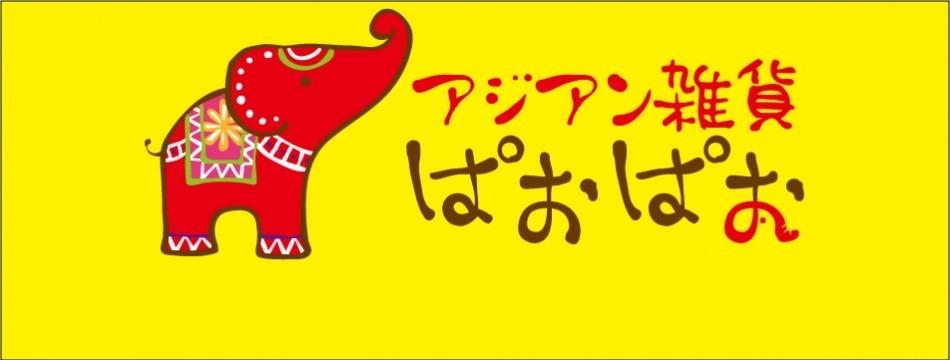 アジアン雑貨 ぱおぱお