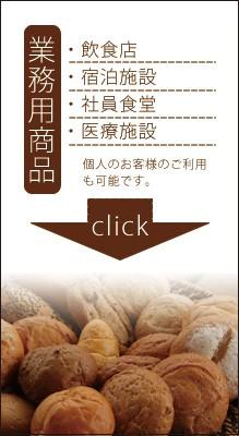業務用販売のパンとスイーツ