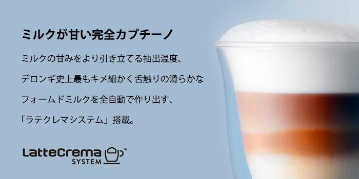 キメ細かく舌触りの滑らかなフォームドミルクを全自動で作り出す「ラテクレマシステム」搭載