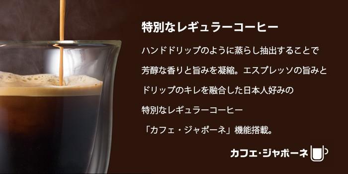 ハンドドリップのように蒸らし抽出した日本人好みの特別なレギュラーコーヒーを抽出する「カフェ・ジャポーネ」機能搭載