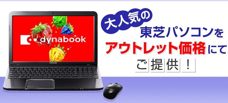 大人気の東芝パソコンをアウトレット価格にてご提供!