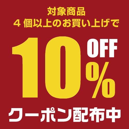 ★超お買得!【対象商品】 4個以上のご注文で<10%OFF>