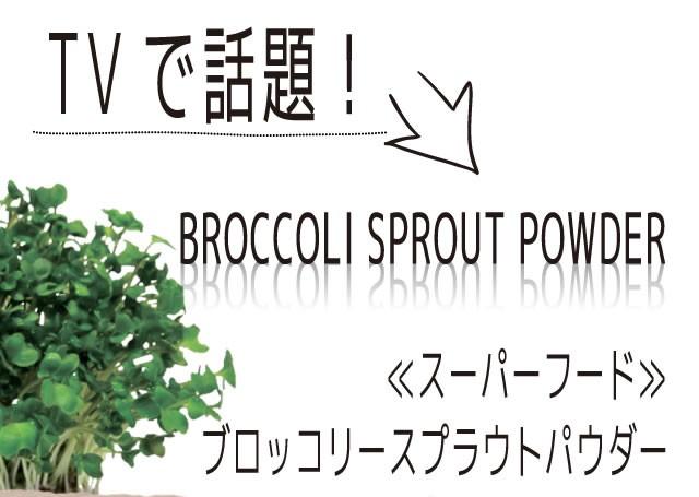 ブロッコリースプラウトパウダー