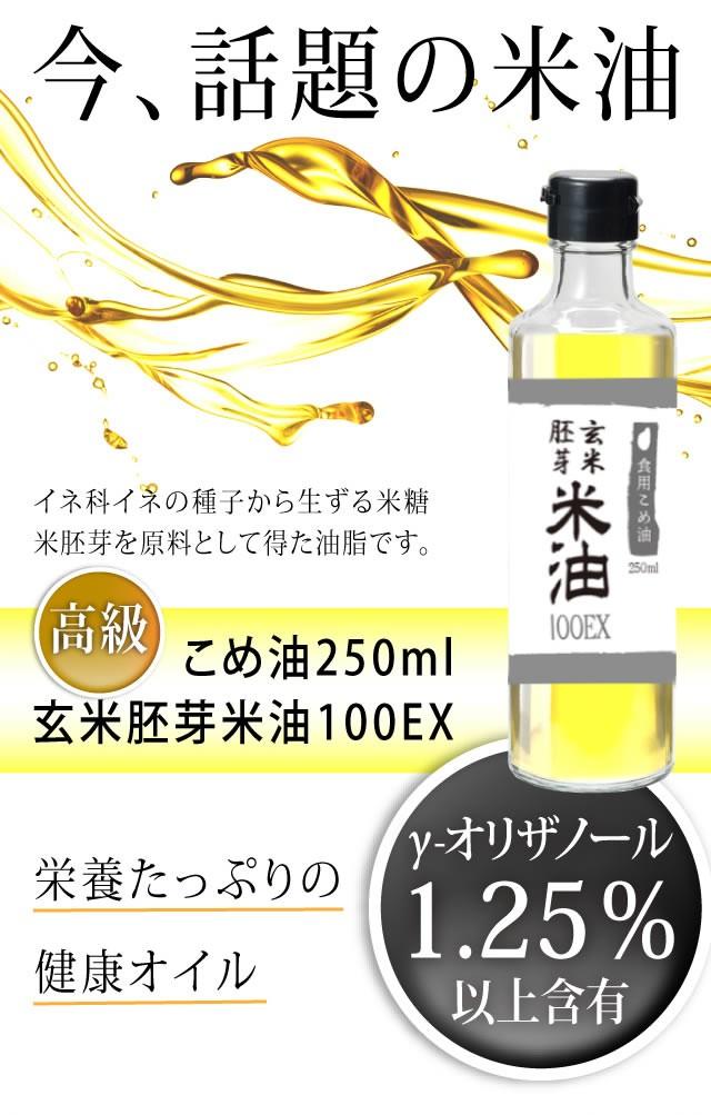 玄米胚芽米油100EX 230g