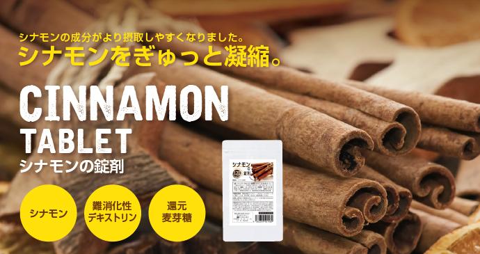 シナモンのサプリメント