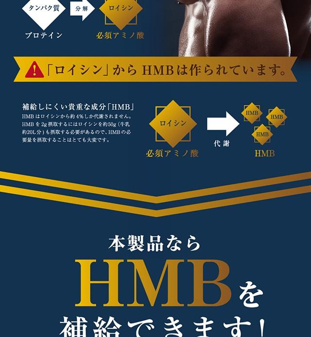 hmb maxサプリ1