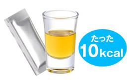 コラーゲン(生コラ)1包あたり10Kcal